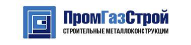 """ООО """"ПРОМГАЗСТРОЙ"""""""
